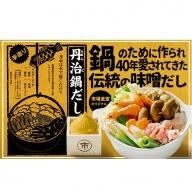 丹治みそセット<計5個セット:きりしま食品> 31-SKS01
