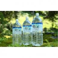 霧島のおいしい水<1箱:2,000ml×6本> 31-SCA02