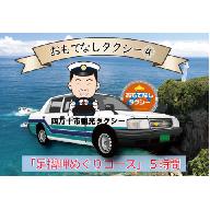 19-519.おもてなしタクシー4.「足摺岬めぐりコース」5時間