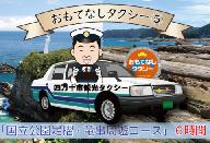 21-520.おもてなしタクシー(5)「国立公園足摺・竜串周遊コース」6時間