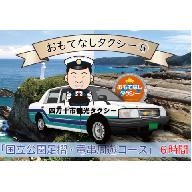 19-520.おもてなしタクシー5.「国立公園足摺・竜串周遊コース」6時間