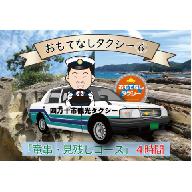 19-521.おもてなしタクシー6.「竜串・見残しコース」4時間