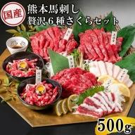 【国産】熊本馬刺し たっぷり500g 贅沢6種さくらセット