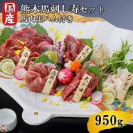 【国産】熊本馬刺し寿セット 馬肉生ハム付き(950g)