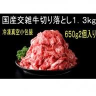 C-030 国産交雑牛切り落とし約1.3kg(約650g×2)