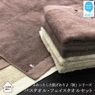 【Hello!NEW タオル】バスタオル二枚&フェイスタオル四枚セット 「祈」シリーズ(ご自宅用)