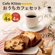 地元Cafeで大人気  おうちカフェセット【A80】