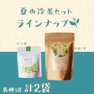 <有機栽培>夏の冷茶セット【A162】