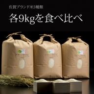 D40-016 【令和3年度新米・予約受付中!】特別栽培米 小城のお米 3種類×9kg 食べ比べ