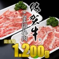 C20-018佐賀牛 細切れ肉 1,200g 300g×4パック つるや食品