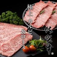 D40-033 三角バラ肉入り!佐賀牛焼肉セット(カルビ・ロース×900g)つるや食品