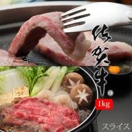 D40-026 佐賀牛(ステーキ&スライス肉)1kg つるや食品