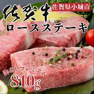 D45-024 佐賀牛ロースステーキ(810g)