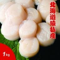 【01001】北海道猿払産 冷凍ホタテ貝柱 1kg