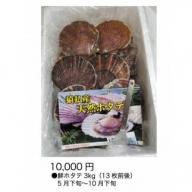【04003】【300個限定】日本一のホタテの村からお届けする天然新鮮ホタテ(3kg)