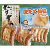 【04007】ホタテめしの素・冷凍ホタテさるっぷホタテソーセージセット