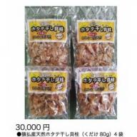 【04010】ホタテ干し貝柱(くだけ) 80g×4袋