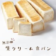 【05001】無添加特上生クリーム食パン35cm×3本