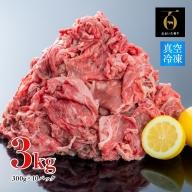 H4-17 片桐さんの「おおいた和牛」切り落とし(3kg)