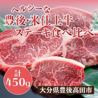 D-50 【R3年1月下旬~3月配送】ヘルシーな豊後・米仕上牛ステーキ食べ比べ(計450g)