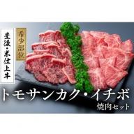 E-37 豊後・米仕上牛トモサンカクとイチボの希少部位焼肉セット(600g)
