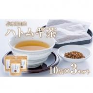 B-54 豊後高田産ハトムギ茶(8g×10袋)/3個