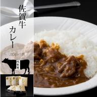 A8-083 佐賀牛カレー(5箱セット)