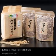 B12-096 もち麦(1200g)・無洗米(2kg)セット