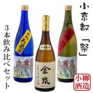B15-057 小京都「祭」小城の日本酒3本セット
