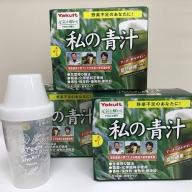 D2-35 私の青汁30袋×3個(シェーカー付)