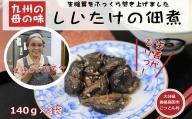 B-65 しいたけ佃煮(140g×3袋)