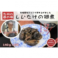B-65 しいたけ佃煮(140g×3袋)【世界農業遺産応援商品】
