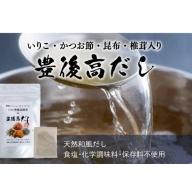 B4-02 【手軽な天然出汁パック】豊後高だし(60包)
