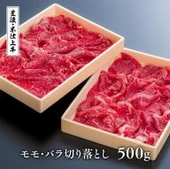 C-99 豊後・米仕上牛モモバラ切落し(500g)