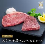 D-07 「おおいた和牛」ステーキ食べ比べセット(モモ150g×1枚・ロース160g×1枚)