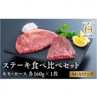 D-07A 「おおいた和牛」ステーキ食べ比べセット(モモ・ロース 各160g×1枚)×2セット