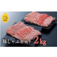 D2-30 (合計2kg)中川さんちの米の恵み豚しゃぶセット【豊後高田市限定】