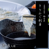 F4-08 とらふぐ刺身150g(プラ皿30cm盛り)