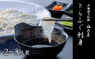 F4-08 【梅乃屋】とらふぐ刺身150g(プラ皿30cm盛り)