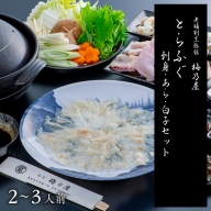 L4-01 とらふぐセット(刺身・あら・白子付)