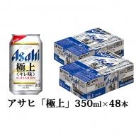 アサヒキレ味冴える「極上」350ml×48本(2ケース)