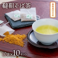 C3-01 韃靼そば茶ティーバッグ(3g×10袋)×10