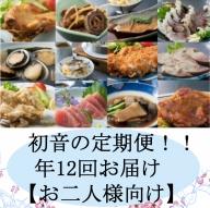 HN070初音の定期便!!年12回お届け【お二人様向け】