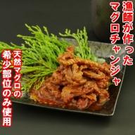 MM009珍味まぐろの胃袋(ワタ)チャンジャ風【100g×4】【常温】