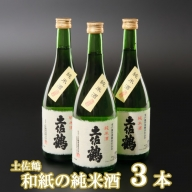 OK036海洋深層水仕込み 和紙の純米酒720ml×3本