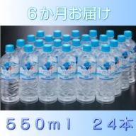 NM079おいしい軟水miu550ml×24本セット【6回定期便】