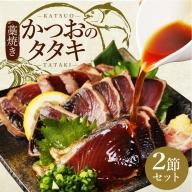 YJ019徳さん厳選わら焼きかつおのタタキセット【2節】