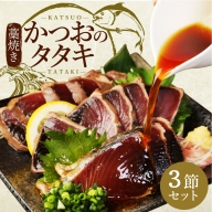 YJ020徳さん厳選わら焼きかつおのタタキセット【3節】