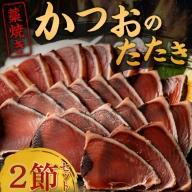 TK008土佐流藁焼きかつおタタキ2節セット