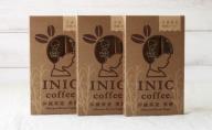 沖縄県限定 波照間島産黒糖コーヒーセットC